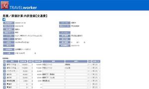 見積/原価 登録画面
