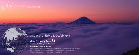 japan_mountfuji