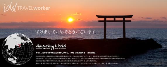 japan_ibaraki