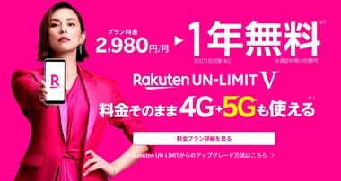 楽天モバイルのau回線ローミング、東京都は来年3月で原則終了