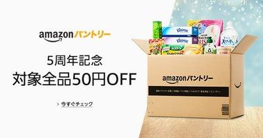 Amazonpantori-
