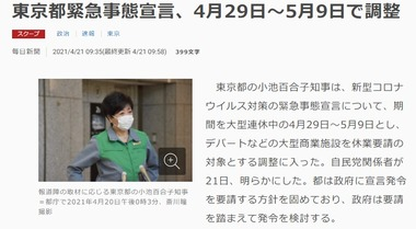 SnapCrab_NoName_2021-4-21_11-24-20_No-00
