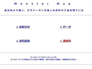 マップ モンスター