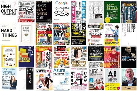 全点50%ポイント還元】日経BP社キャンペーン
