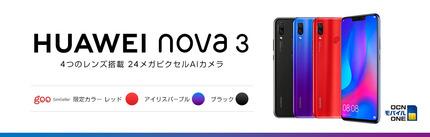 title_nova3