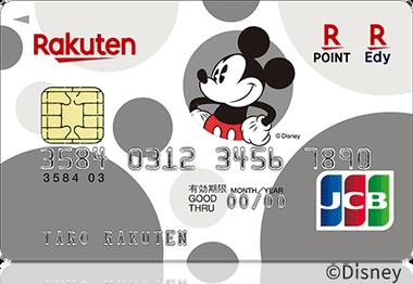 img_hero_card_rakuten01_jcb_disney_01x2