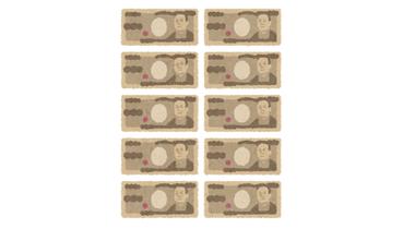 money_10man_naraberu