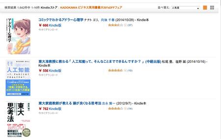 【セール】Amazon、Kindleストアで電子書籍の50%OFFセールを実施中