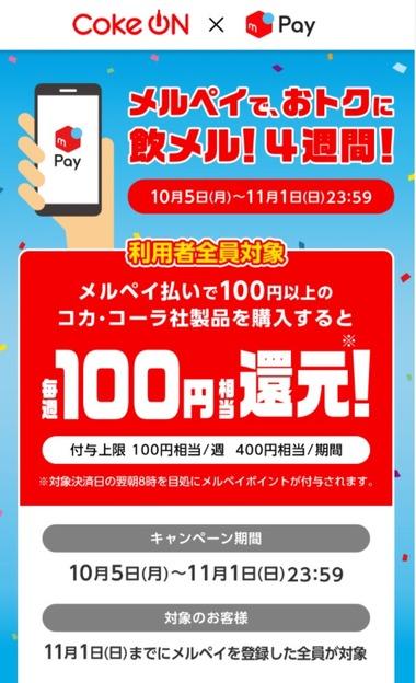 SnapCrab_NoName_2020-10-11_7-53-23_No-00