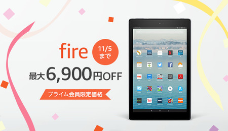 email_firesale_prime_650x376