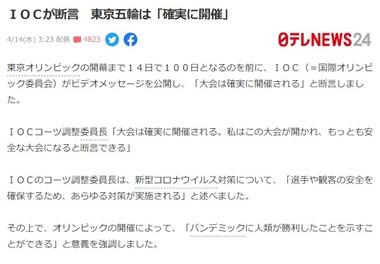 SnapCrab_NoName_2021-4-14_8-38-58_No-00