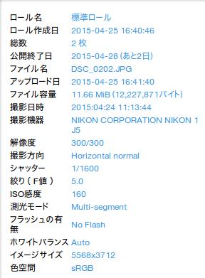 SnapCrab_NoName_2015-4-26_12-36-17_No-00