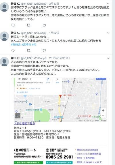 SnapCrab_NoName_2019-10-6_8-28-34_No-00