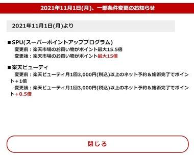SnapCrab_NoName_2021-10-1_13-51-19_No-00