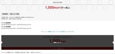 SnapCrab_NoName_2021-2-9_21-21-24_No-00