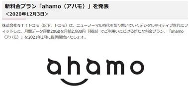 NTTドコモ、月額2980円の新プラン「ahamo」を発表 データ容量20GB+1回あたり5分以内の通話無料