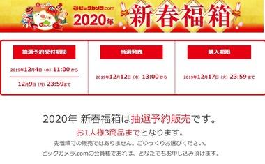 SnapCrab_NoName_2019-12-4_12-25-2_No-00