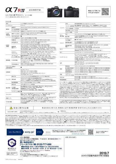 ichigan-a7RIV_new_page-0002