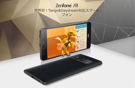 ZenFone AR (ZS571KL)  スマートフォン  ASUS 日本