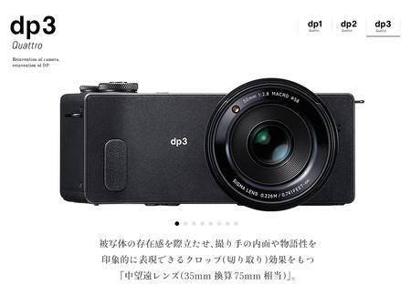 シグマ、50mmF2.8レンズ搭載カメラ「dp3 Quattro」を発売!評判、写真などまとめ