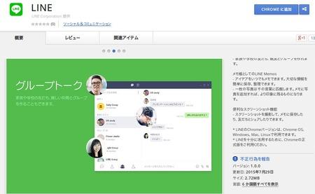 SnapCrab_NoName_2015-7-30_13-5-37_No-00