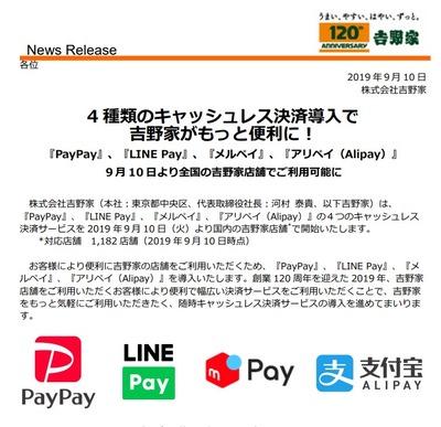 SnapCrab_NoName_2019-9-10_14-1-32_No-00