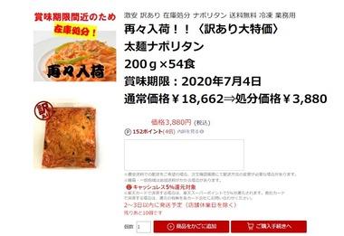 SnapCrab_NoName_2020-1-16_15-50-23_No-00