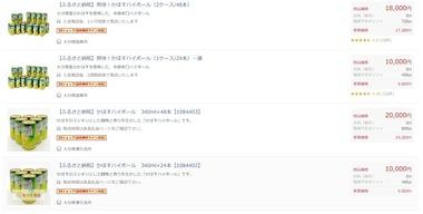 SnapCrab_NoName_2020-4-8_0-47-8_No-00