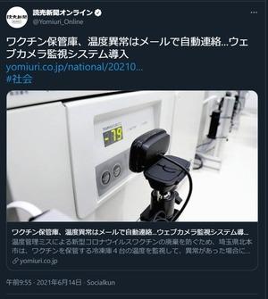 SnapCrab_NoName_2021-6-15_23-35-44_No-00