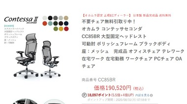 SnapCrab_NoName_2020-8-15_13-41-44_No-00