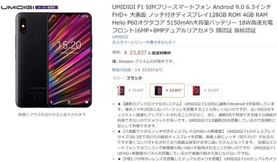 UMIDIGI、Amazonで「F1」の販売を開始。価格は23837円、1月31日に入荷予定