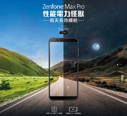 ZenFone Max Pro (ZB602KL)  智慧手機  ASUS 台灣