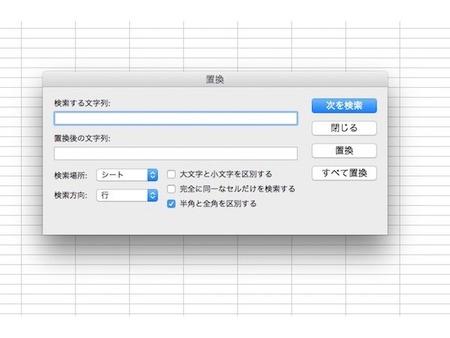 日本人「Excel(エクセル)の置換は名前が不愉快、『置き換え』とかに変更して」