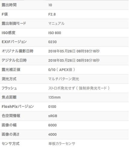SnapCrab_NoName_2018-6-7_23-16-34_No-00