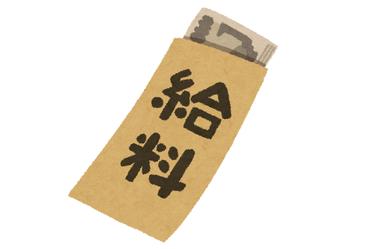 money_kyuryou_bukuro1