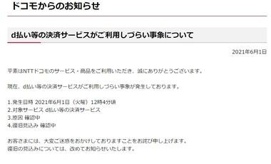 SnapCrab_NoName_2021-6-1_13-31-37_No-00