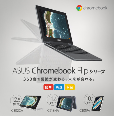 170728_chromebook_shop_banner_590_600