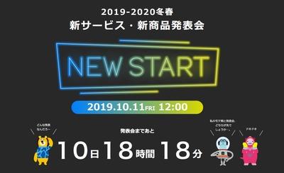 SnapCrab_NoName_2019-9-30_17-42-21_No-00
