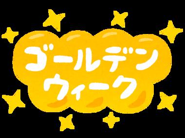 text_goldenweek
