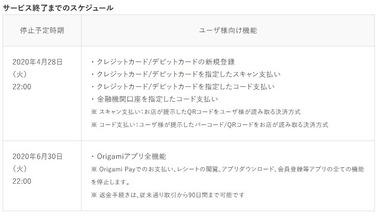 SnapCrab_NoName_2020-2-28_12-36-28_No-00