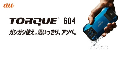 g04_top_main-visual-thumb-1200xauto-25545