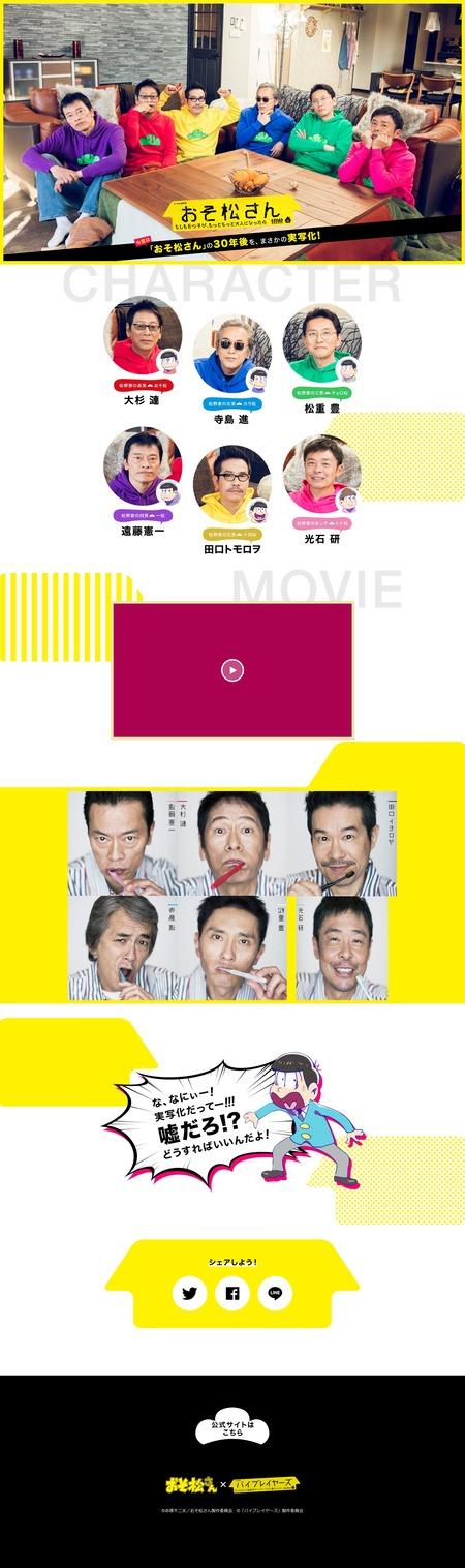 TVアニメ「おそ松さん」公式サイト