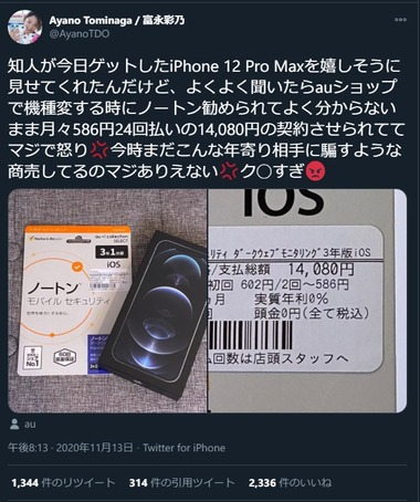 SnapCrab_NoName_2020-11-15_8-56-16_No-00