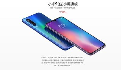 Xiaomi、世界初のSnapdragon712搭載スマホ「Mi 9 SE」を発表。価格は約33000円~