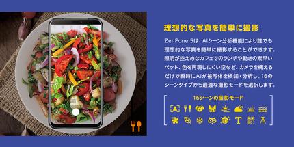 ZenFone5_2