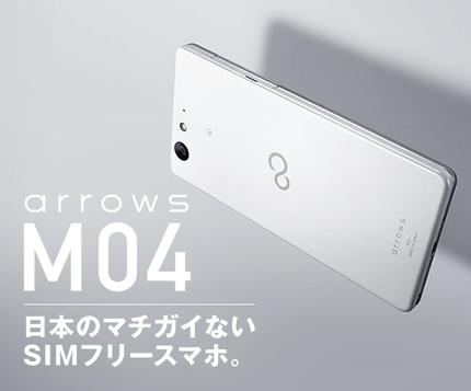 富士通のスマホは日本の技術を世界に示した「同じ大きさでも多機能」