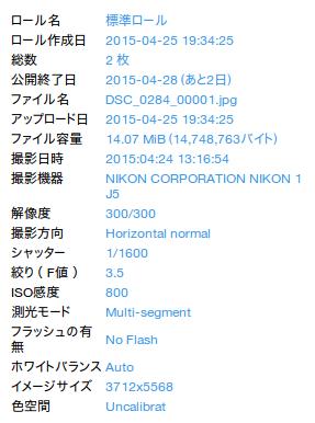 SnapCrab_NoName_2015-4-26_12-37-34_No-00