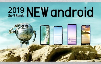 fig_softbank-android