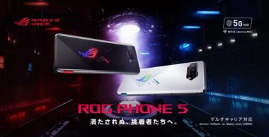 ROPGPHONE5