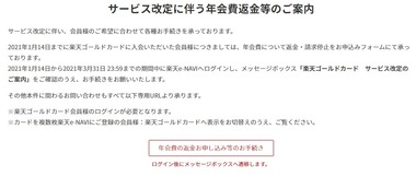 SnapCrab_NoName_2021-1-14_12-35-31_No-00